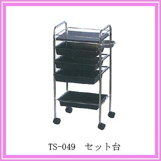TS-049 セット台 ブラック