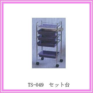 TS-049 セット台 ロイヤルブルー