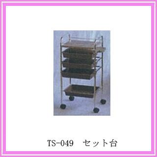 TS-049 セット台 ダークブラウン