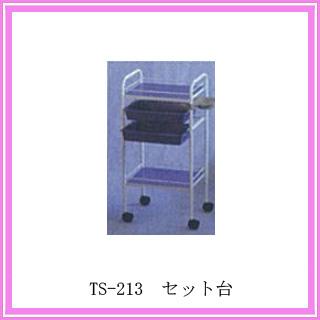 TS-213 セット台 ロイヤルブルー