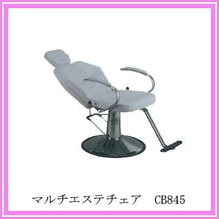 マルチエステチェア CB-845 ホワイト