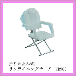 折りたたみ式リクライニングチェア CB905
