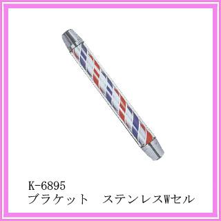 K-6895サインポール ステンレスWセル