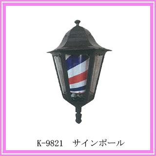 K-9821 サインポール