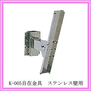 K-005 自在金具ステン 壁用