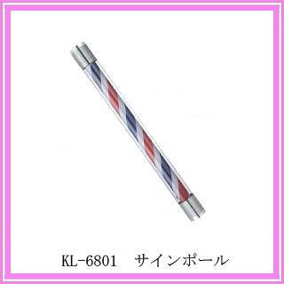 KL-6801 LED蛍光灯2灯式サインポール レッドブルー