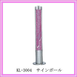 KL-3004 LED蛍光灯1灯式サインポール, 【ロングス】ウォーキング:3049b791 --- apps.fesystemap.dominiotemporario.com