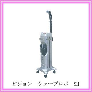 シェーブロボ SH型 シルバー