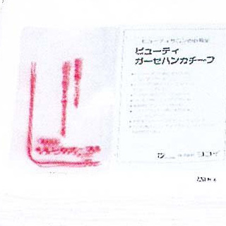 103BS フェイスガーゼ 10ダース シロヌイ 【 サロン専売品 美容室 美容院 美容師 プロ 愛用 】【BS】