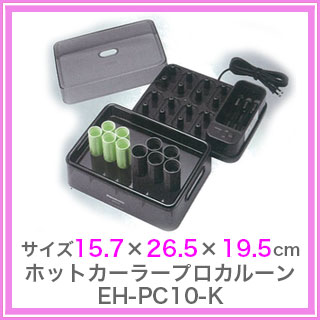 プロカールン EH-PC10-K