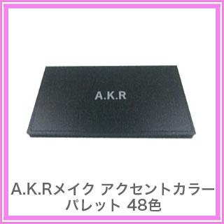 A・K・Rメイク アクセントカラーパレット48色