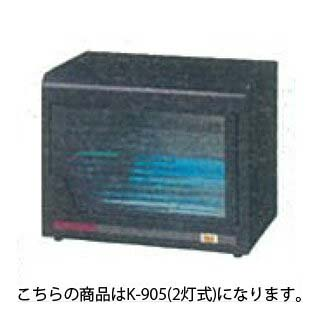 KITA消毒器 K-905(2灯式) ダークグレー
