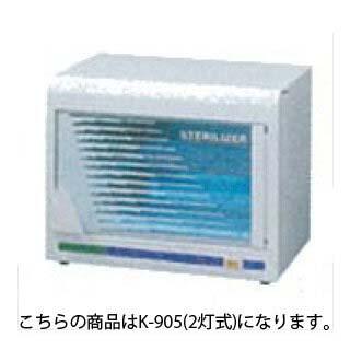 KITA消毒器 K-905(2灯式) ホワイト