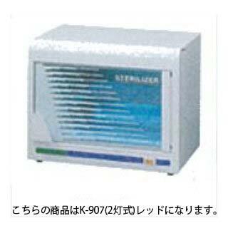 【超特価sale開催!】 KITA消毒器 K-907(2灯式) レッドKITA消毒器 K-907(2灯式) レッド, 知育玩具の毎日元気:6656ec32 --- canoncity.azurewebsites.net