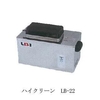 ハイクリーン LB−22型