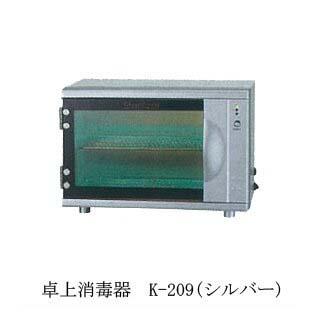 卓上消毒器 K-209 50Hz