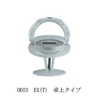ODIS EX 卓上タイプ シルキーシルバー