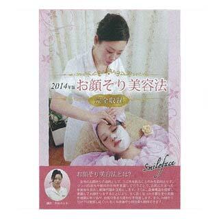 2014年版 お顔剃り美容法DVD(2枚組)