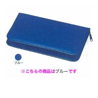 合成シザーケース #300 ブルー