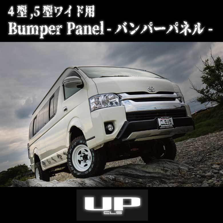 ハイエース200系 4型、5型ワイドボディ用CLS Bumper Panel - バンパーパネル -上げ仕様 ワイド 5型対応 そのまま装着 4WD オススメ カズキオートオススメのエアロパーツ