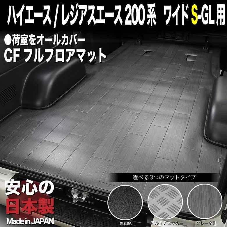 お手入れ楽々で荷室を綺麗に保つ!ハイエース200系 ワイドS-GL用 CFフルフロアマット 【ユーアイビークル】ハイエース車種専用設計のマットで荷室、セカンドシートの足元まで全てをカバーいたします。製品はもちろん安心の日本製。 6型対応