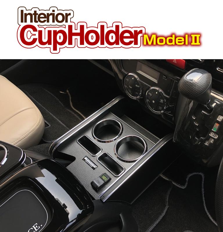 インテリアカップホルダーModel2