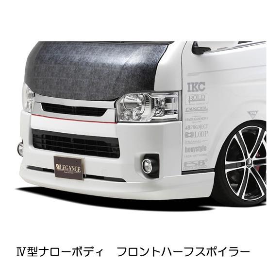 【レガンス】4型ナロー フロントハーフスポイラー