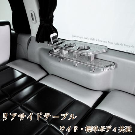 【レガンス】【LEGANCE】 ハイエース200系 リアサイドテーブル 標準ボディ ワイドボディ共通