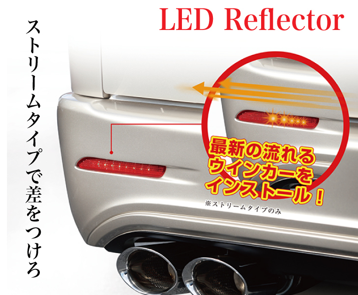 200系ハイエース レガンス LEDリフレクターストリームタイプ