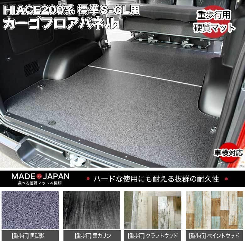 ハイエース 床張りキット 標準S-GL用 カーゴフロアパネル プロ仕様(荷室のみ)