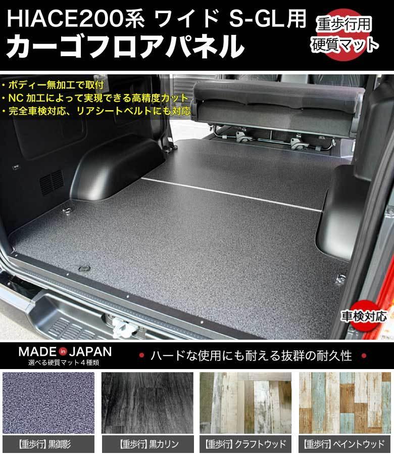 ハイエース 床張りキット ワイドボディ S-GL用 カーゴフロアパネル プロ仕様(荷室のみ)