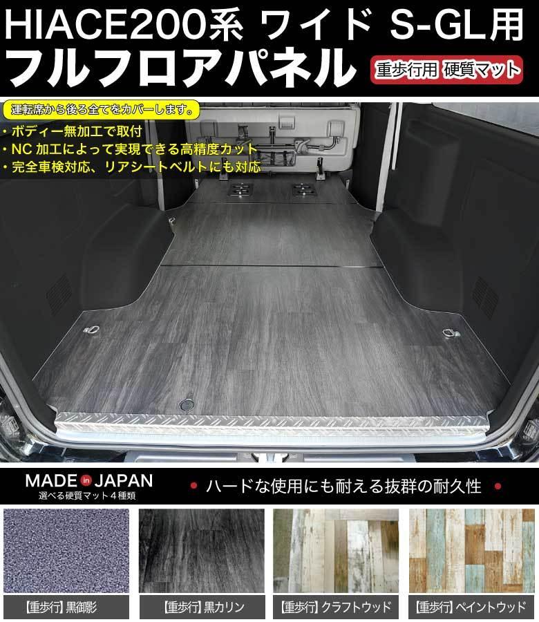 ハイエース 床張りキット ワイドS-GL用 フルフロアパネル3分割 全てのフロアを床張りプロ仕様に!簡単取付10分!
