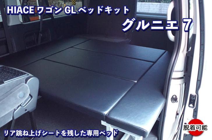 ハイエース ワゴンGL ベッドキット グルニエ7