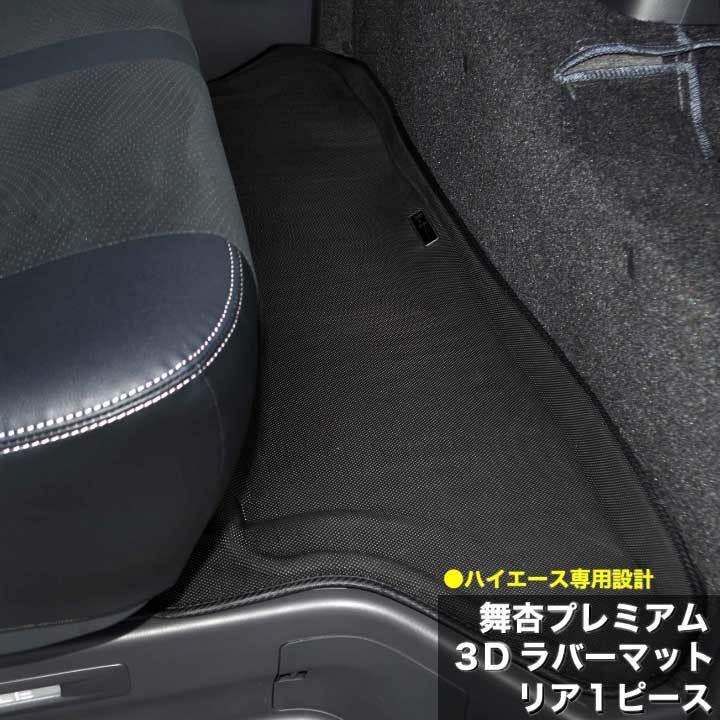 ハイエース200系 3Dラバーマット リア1ピース 1型 2型 3型 4型 公式ストア 5型 6型 全て対応 ワイド [再販ご予約限定送料無料] バンDX 舞杏BUAN 水洗いできるラバーフロアマット ワイドボディサイズ ハイエース専用設計でフィッティングも抜群 お手入れ楽々 対応車種:ハイエース200系 スーパーGL