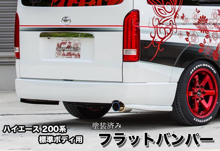 ■リアバンパー リアバンパー 即納送料無料! サービス ナロー シンプル スタイル 塗装 200系 対応 標準ボディー用 1~6型対応 ハイエース