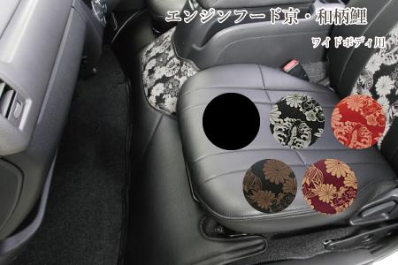 舞杏~BUAN~ エンジンフードカバー京・和柄鯉 ハイエース ワイド用  ハイエース/レジアスエース ワイドボディー専用