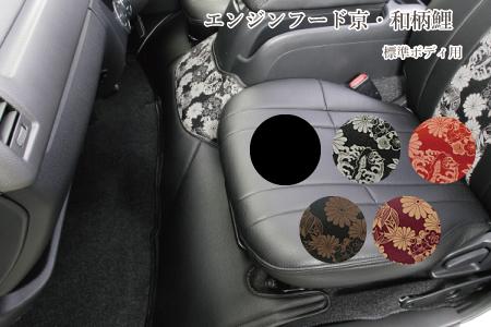 舞杏 BUAN エンジンフードカバー京・和柄鯉 ハイエース ナロー用ハイエース専用設計