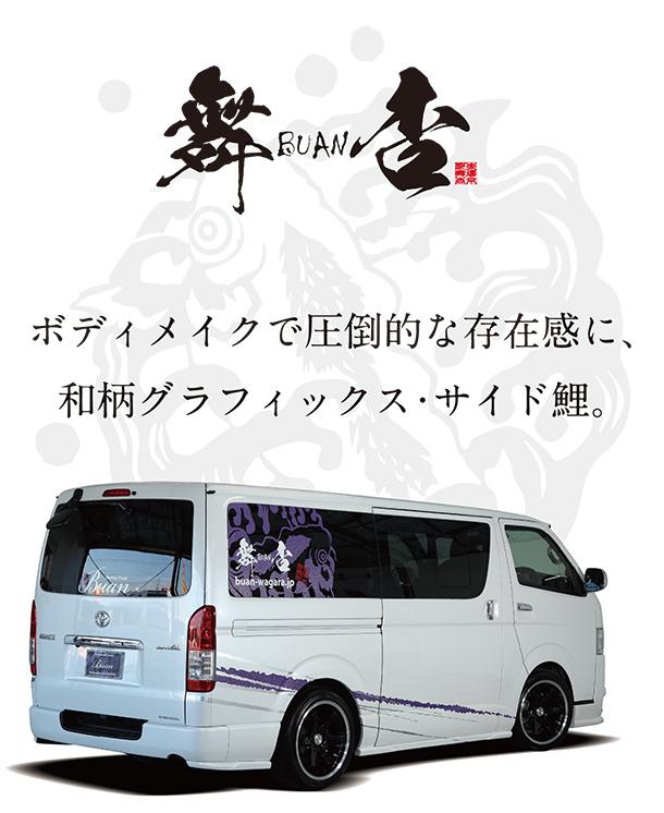 舞杏 BUAN 和柄グラフィックス・サイド鯉 ステッカー