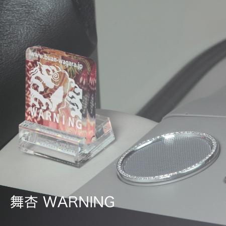 舞杏 BUAN ~WARNING~  LEDスキャナー付属