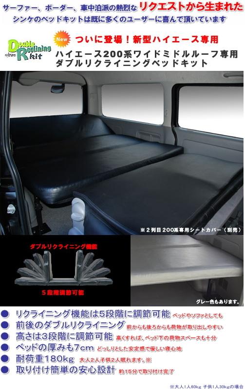 【SHINKE】ハイエース200系ワイドミドルルーフ専用 ダブルリクライニングベットキット