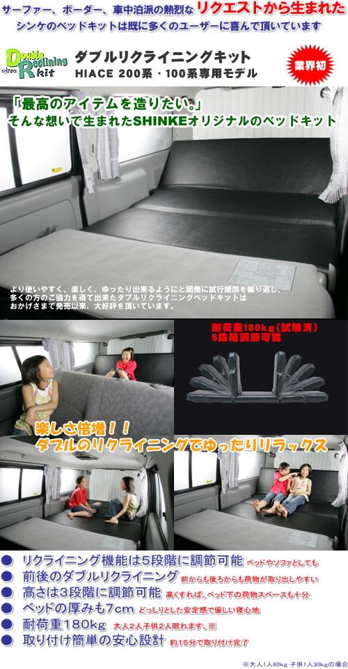 【SHINKE】ハイエース200系・100系専用 ダブルリクライニングベットキット 標準用