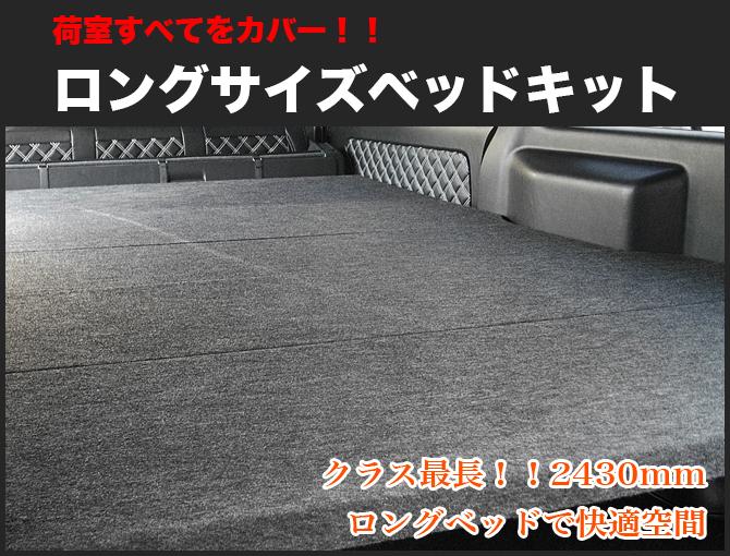 ハイエース ベッドキット ワイドS-GL用 ロングサイズベッドキット パンチカーペット1型、2型、3型、4型、5型」全て対応 #1