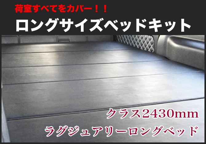 ハイエース ベッドキット 標準S-GL用 ロングサイズベッドキット ブラックレザー #1