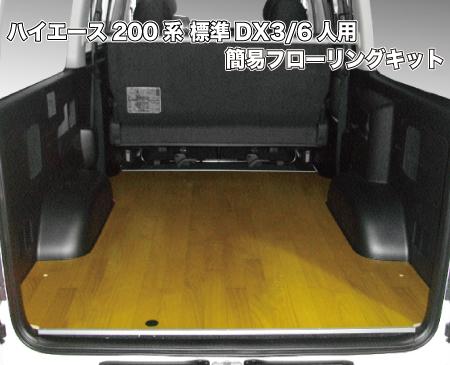 ハイエース200系 標準DX3/6人用 簡易フローリングキット #1