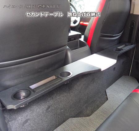 ハイエース200系 標準S-GL用 セカンドテーブル 跳ね上げ収納式 #1