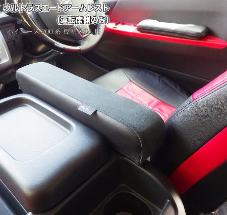 ハイエース200系 S-GL用 ウルトラスエードアームレスト (運転席側のみ) #1 6型対応