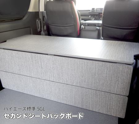 ハイエース S-GL用 セカンドシートバックボード「1型、2型、3型、4型、5型」全て対応 #1
