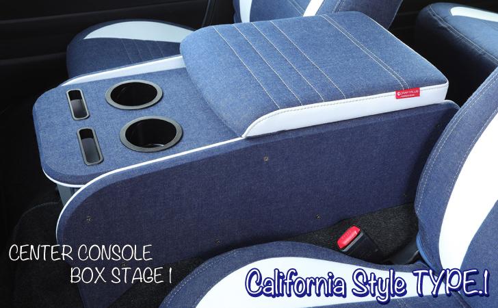 センターコンソールボックス・ステージ1《カリフォルニアスタイル type. 1》【標準ボディー用】ドリンクホルダー アームレスト