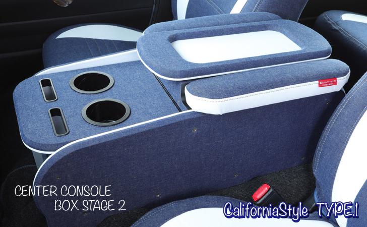 センターコンソールボックス・ステージ2【標準ボディー用】《カリフォルニアスタイル type. 1》ドリンクホルダー アームレスト