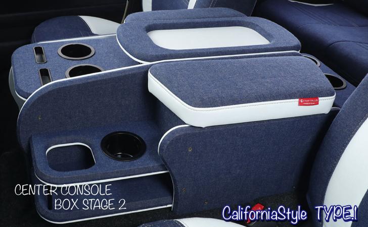 センターコンソールボックス・ステージ2《カリフォルニアスタイル type. 1》【ワイドボディー用】ドリンクホルダー アームレスト